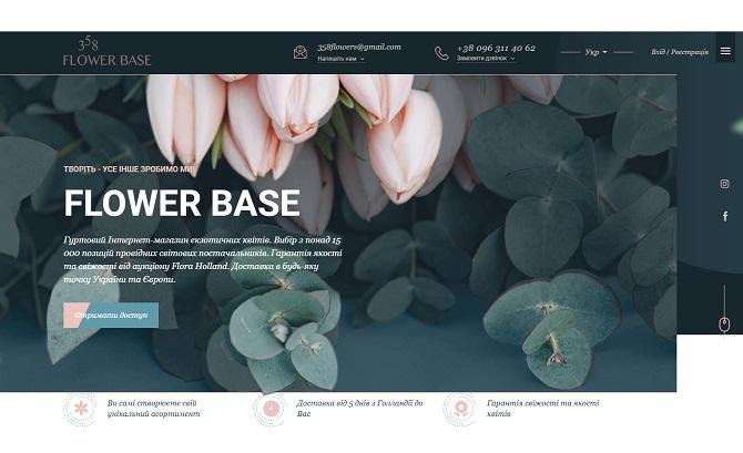 FlowerBase