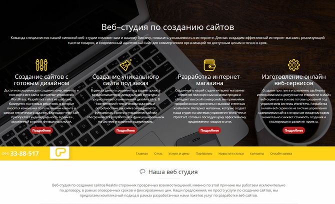 Reaktiv Web Development