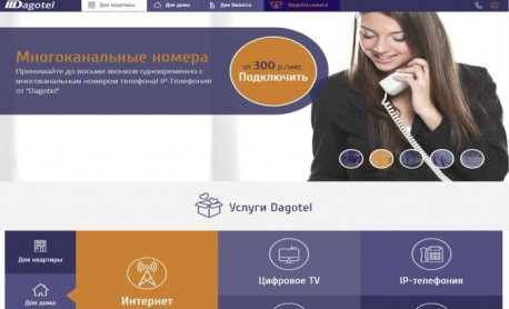 Dagotel internet provider
